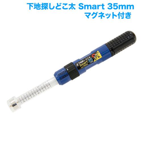 下地探しどこ太 Smart 35mm [あると便利な道具 | 壁裏探知器 ]