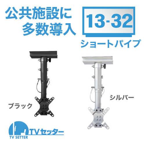 TVセッターハングVS28 SSサイズ ショートパイプ [天吊り金具 | サイズ別 | SSサイズ:13~32インチ ]