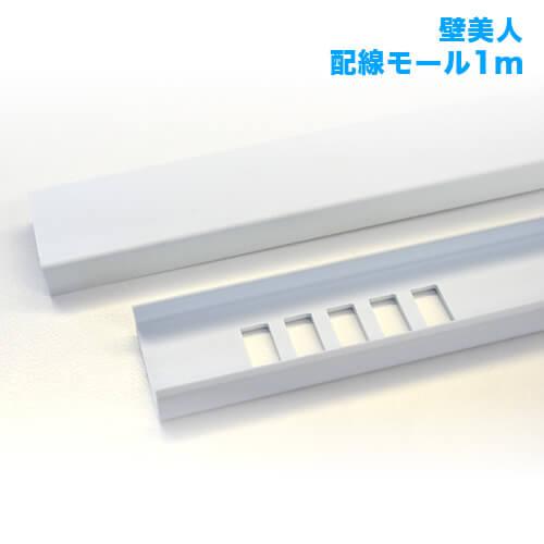 壁美人 配線モール1m [あると便利な道具 ]