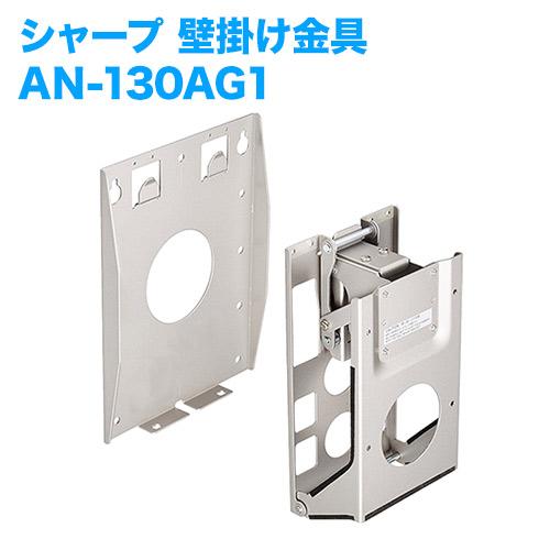 テレビ壁掛け金具 壁掛けユニット AN-130AG1 [メーカー純正金具 ]