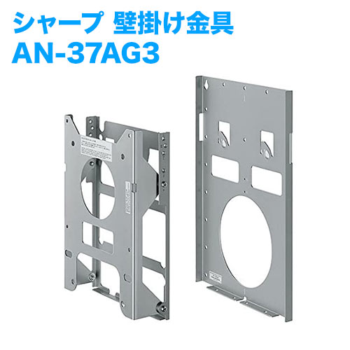 テレビ壁掛け金具 壁掛けユニット AN-37AG3 [メーカー純正金具 ]
