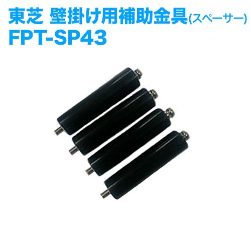 東芝 壁掛け用 補助金具(スペーサー) FPT-SP43 [メーカー純正金具 ]