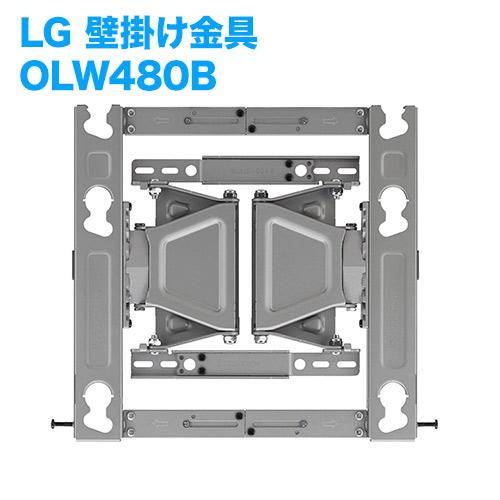 テレビ壁掛け金具 EZスリムマウント OLW480B [メーカー純正金具 | LG ]