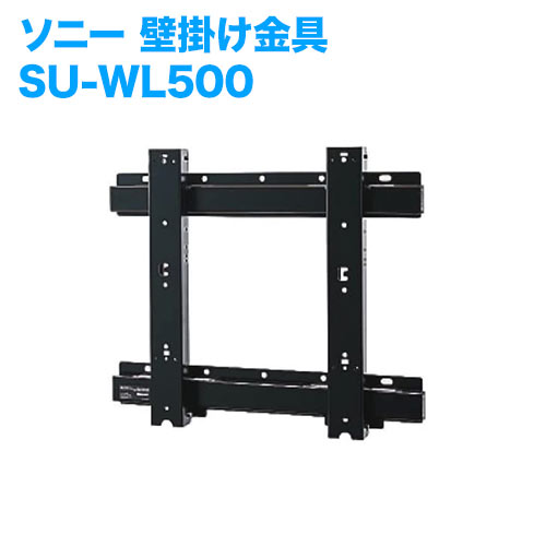 テレビ壁掛け金具 壁掛けユニット SU-WL500 [メーカー純正金具 | ソニー ]