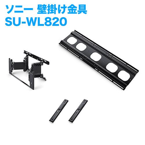 テレビ壁掛け金具 壁掛けユニット SU-WL820 [メーカー純正金具 | ソニー ]