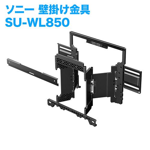 テレビ壁掛け金具 壁掛けユニット SU-WL850 [メーカー純正金具 | ソニー ]