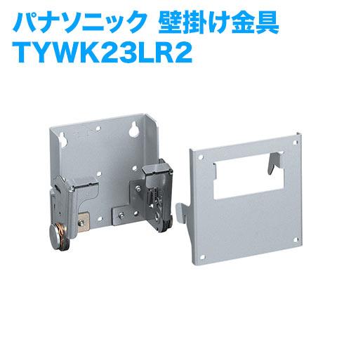 テレビ壁掛け金具 壁掛けユニット TY-WK23LR2 [メーカー純正金具 ]