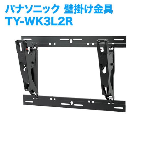 テレビ壁掛け金具 壁掛けユニット TY-WK3L2R [メーカー純正金具 | パナソニック ]