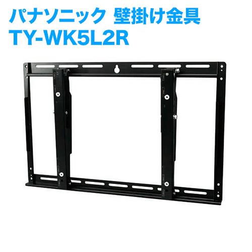 テレビ壁掛け金具 壁掛けユニット TY-WK5L2R [メーカー純正金具 | パナソニック ]