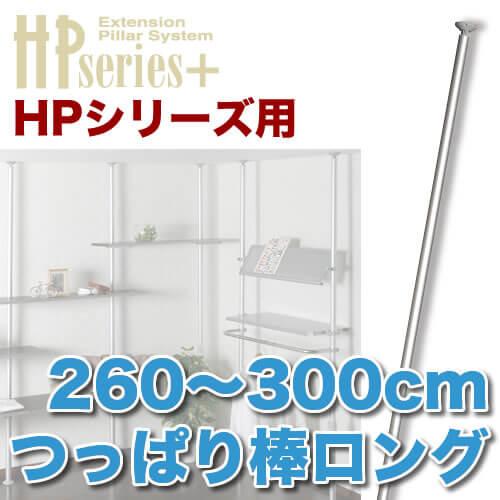 エクステンションピラー(H2,600~3,000用) [ヒガシポールシステム ]