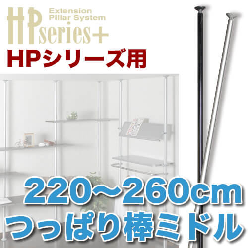 エクステンションピラー(H2,200~2,600用) [ヒガシポールシステム ]