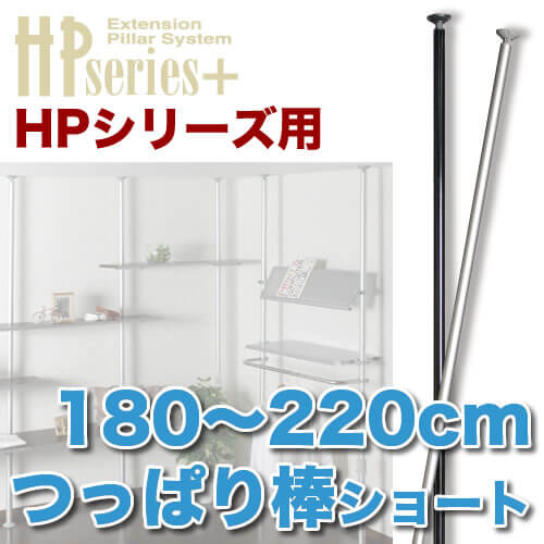 エクステンションピラー(H1,800~2,200用) [ヒガシポールシステム ]