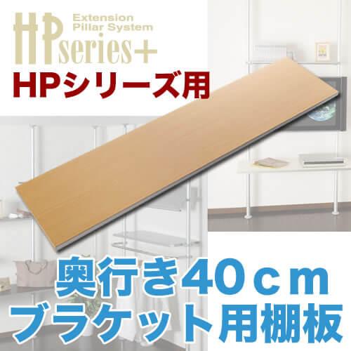 ブラケット用棚板 奥行40cm [ヒガシポールシステム | オプションパーツ ]