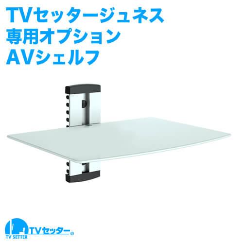 TVセッタージュネス オプション PL211 [スクエアつっぱりポール | オプションパーツ ]