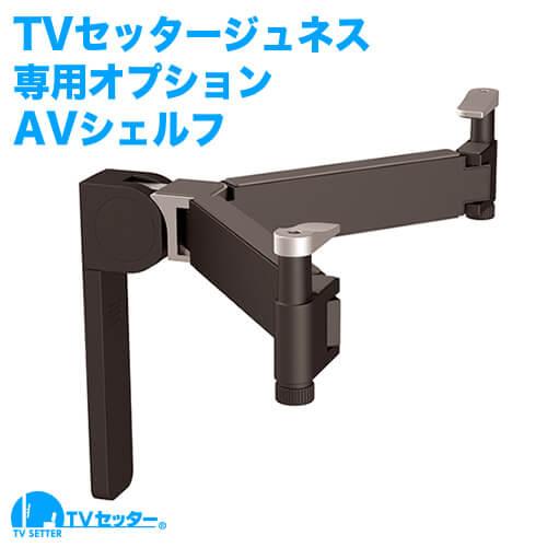 TVセッタージュネス オプション OP111 [スクエアつっぱりポール | オプションパーツ ]