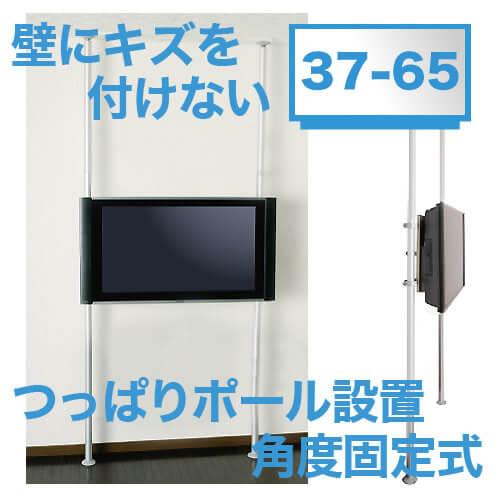 ヒガシポールシステムGP104 Mサイズ [ヒガシポールシステム | サイズ別 | Mサイズ:37~65インチ ]