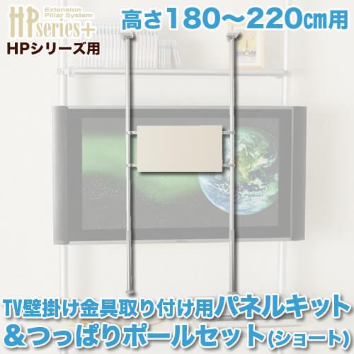 壁掛けテレビポールセット ショートパイプ [ヒガシポールシステム | オプションパーツ ]