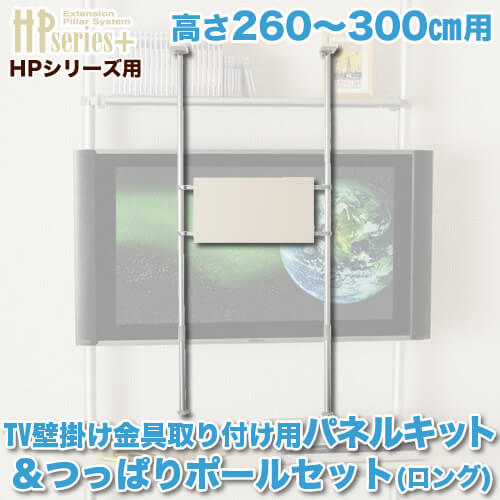 壁掛けテレビポールセット ロングパイプ シルバー [ヒガシポールシステム | オプションパーツ ]