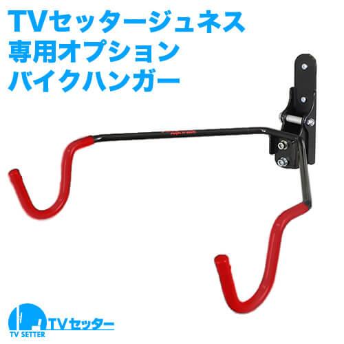 TVセッタージュネス オプション バイクハンガー [スクエアつっぱりポール | オプションパーツ ]
