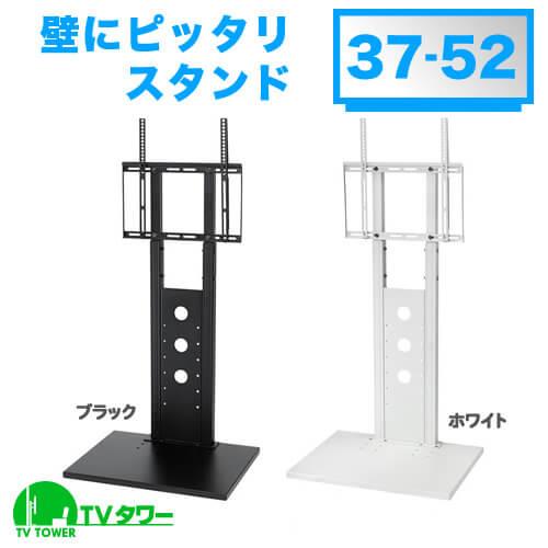 液晶テレビ壁寄せスタンド OCF-450 [テレビスタンド | サイズ別 | Mサイズ:37~65インチ ]