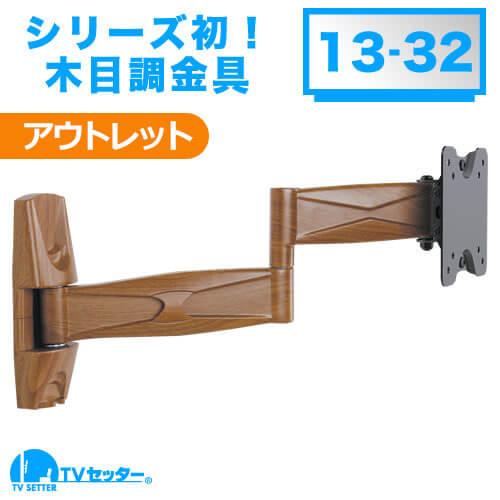【アウトレット】TVセッターフリースタイルDC112 SSサイズ [壁掛け金具(ネジ止め式) ]