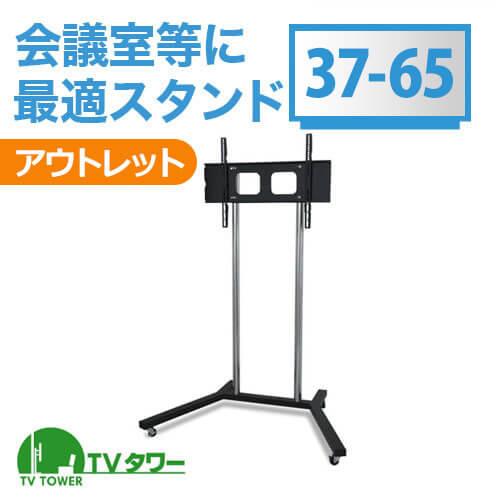 TVタワースタンドGP401 Mサイズ(アウトレット) [テレビスタンド | サイズ別 | Mサイズ:37~65インチ ]