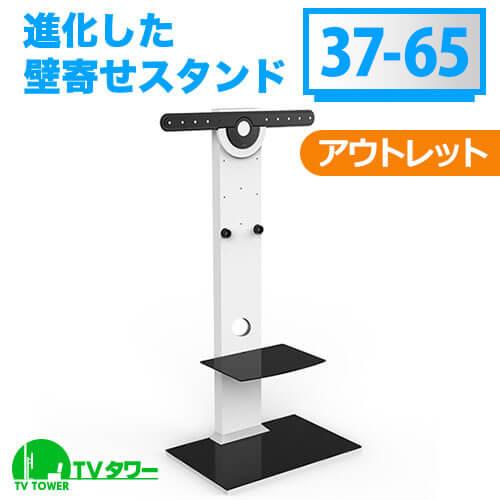 TVタワースタンドGP501 Mサイズ(アウトレット) [テレビスタンド | サイズ別 | Mサイズ:37~65インチ ]