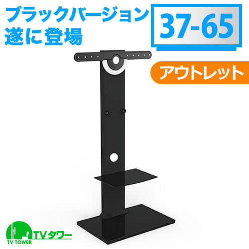 TVタワースタンドGP502 Mサイズ(アウトレット) [テレビスタンド ]