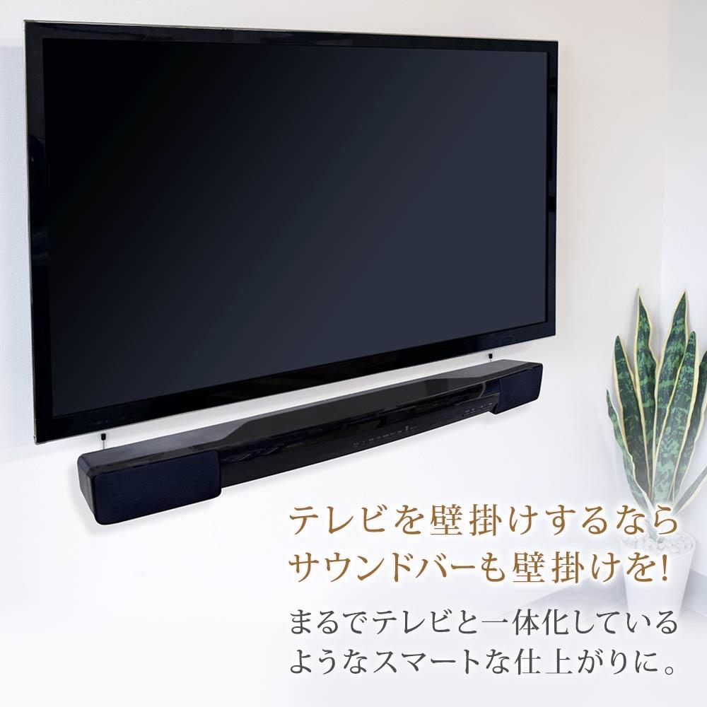 テレビを壁掛けするならサウンドバーも