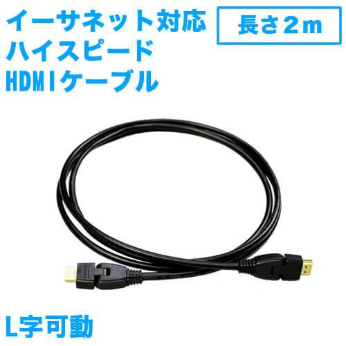 HDMIケーブル L字可動 2m [テレビアクセサリー | ケーブル ]