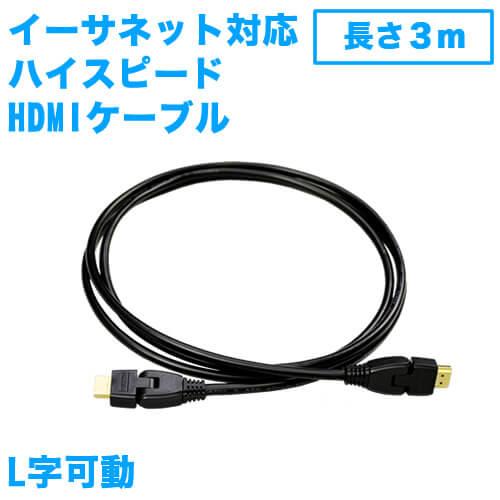 HDMIケーブル L字可動 3m [テレビアクセサリー | ケーブル ]