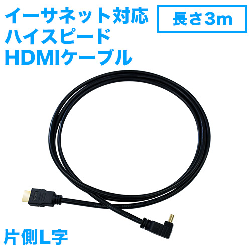 HDMIケーブル 片側L字 3m [テレビアクセサリー ]