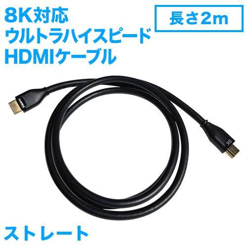 HDMIケーブル 8K対応 2m [テレビアクセサリー ]