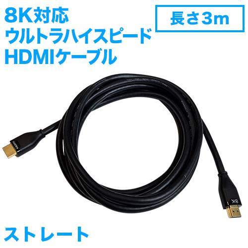 HDMIケーブル 8K対応 3m [テレビアクセサリー ]