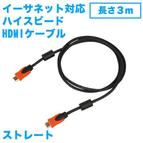 HDMIケーブル 3m [テレビアクセサリー ]