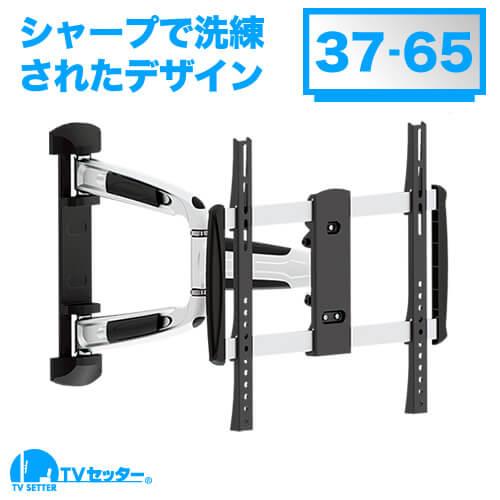 TVセッターアドバンスAR113 Mサイズ [壁掛け金具(ネジ止め式) | シリーズ別 | TVセッター アドバンス ]