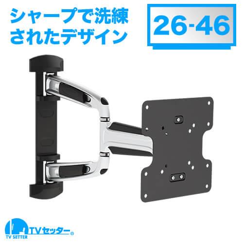 TVセッターアドバンスAR113 Sサイズ [壁掛け金具(ネジ止め式) | シリーズ別 | TVセッター アドバンス ]