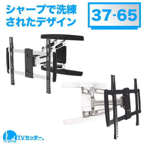 TVセッターアドバンスAR126 Mサイズ [壁掛け金具(ネジ止め式) | シリーズ別 | TVセッター アドバンス ]