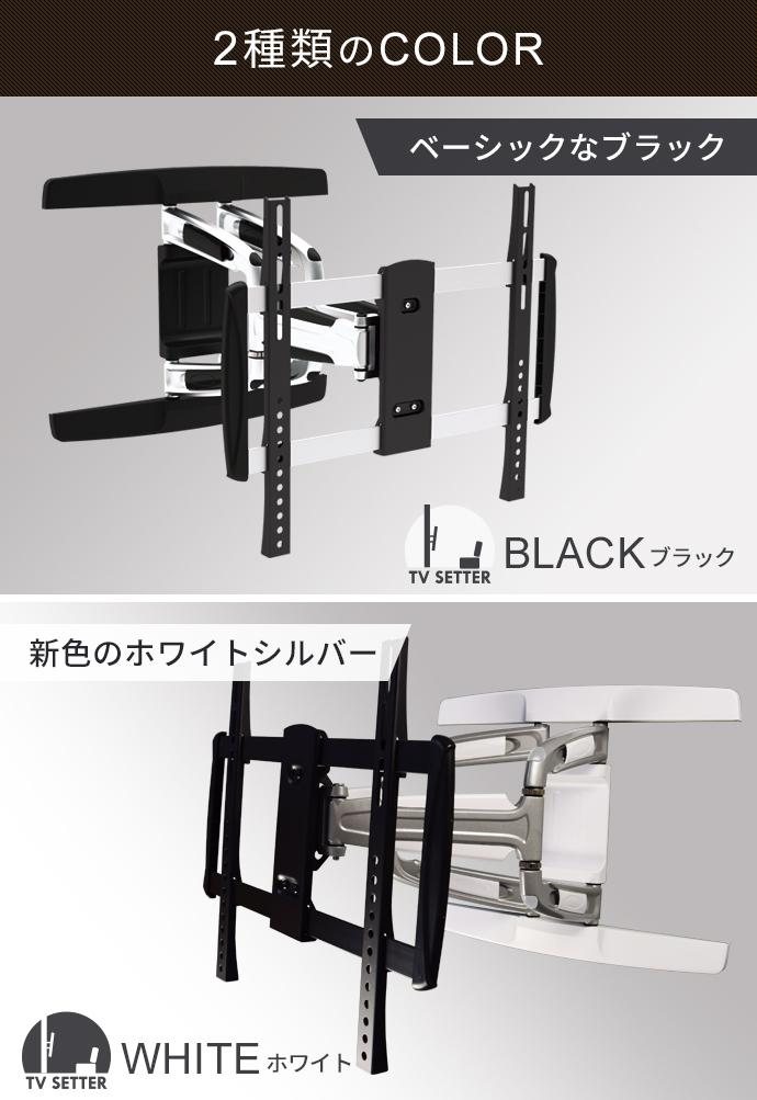 壁掛けテレビ金具「TVセッターアドバンスAR126M」はブラックとホワイトの2色展開。