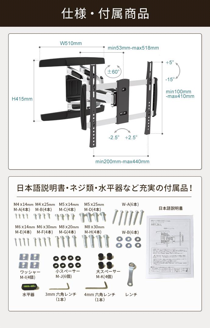 壁掛けテレビ金具「TVセッターアドバンスAR126M」は日本語説明書と必要なネジ類が全て付属。DIYが得意な方なら自己責任で設置可能
