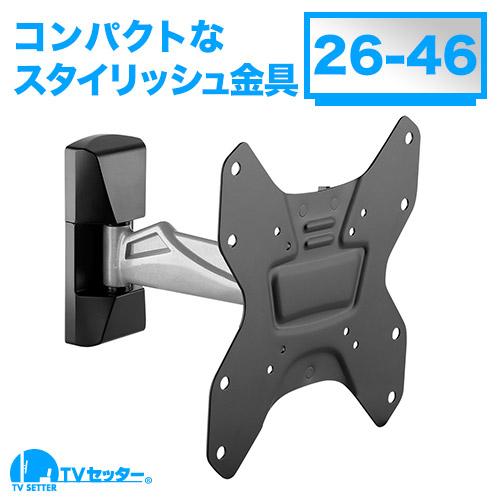 TVセッターアドバンスMR111 Sサイズ [壁掛け金具(ネジ止め式) | シリーズ別 | TVセッター アドバンス ]