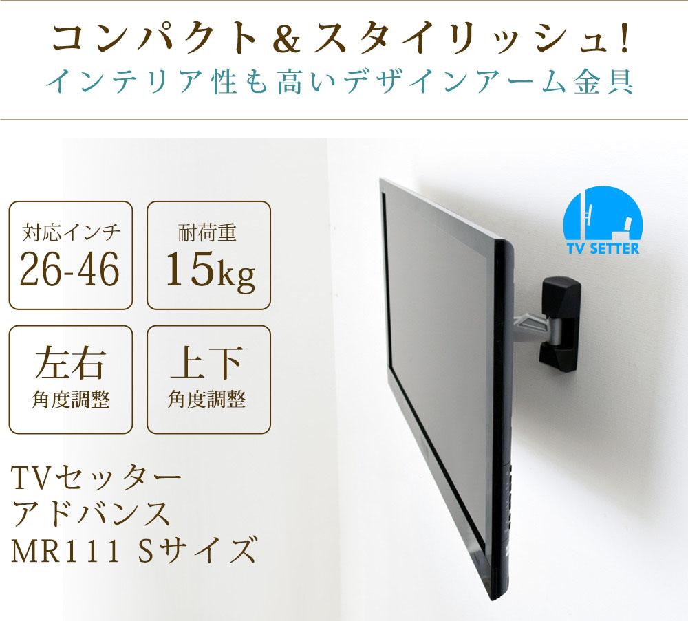 TVセッターアドバンスMR111 Sサイズ インテリア性も高いデザインアーム金具