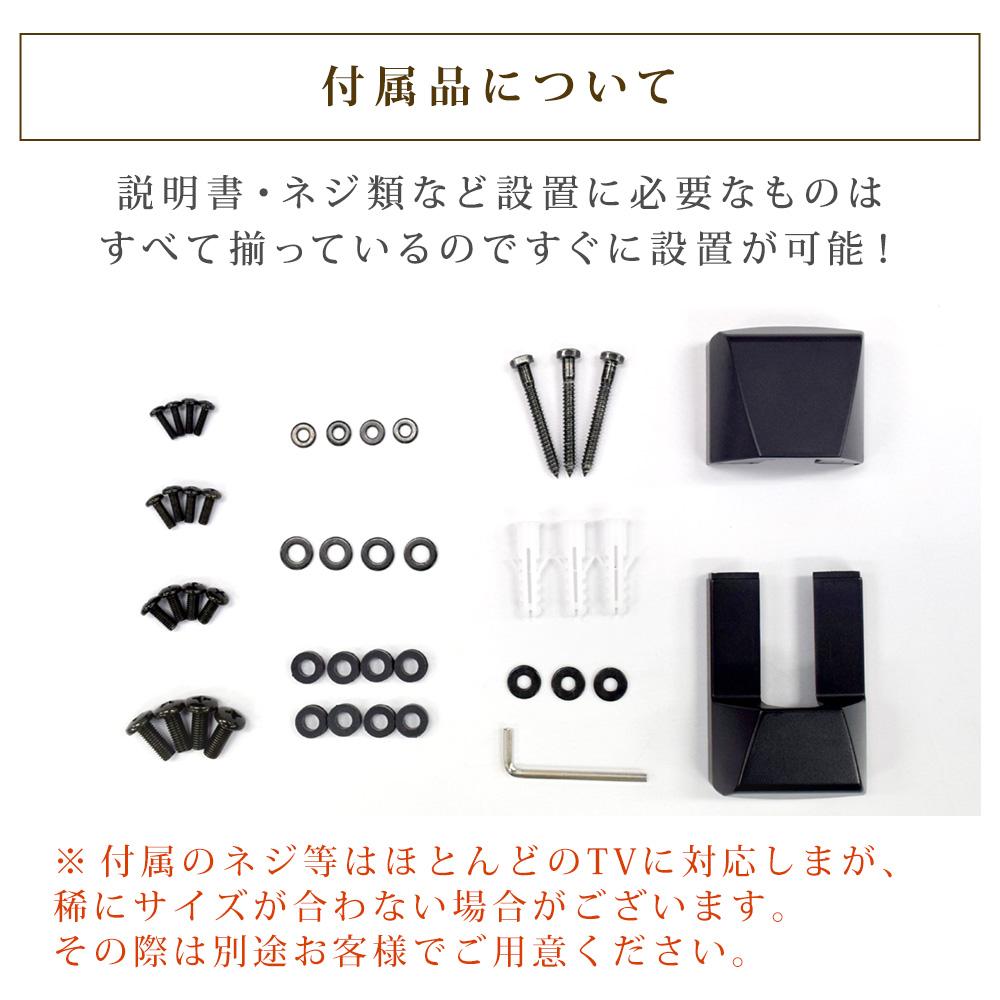 TVセッターアドバンスMR111 Sサイズ 付属品について
