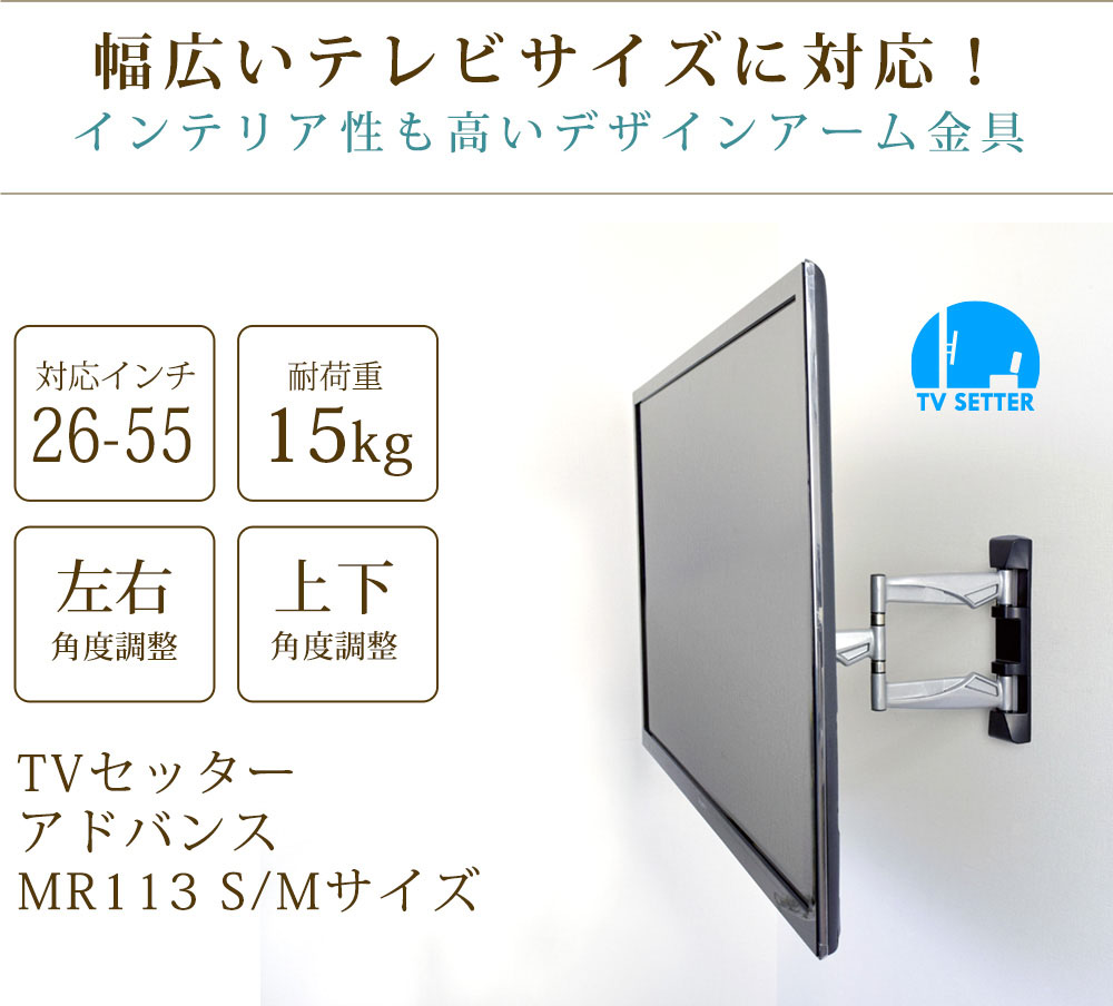 テレビセッターアドバンスMR113 S/Mサイズ 幅広いサイズに対応