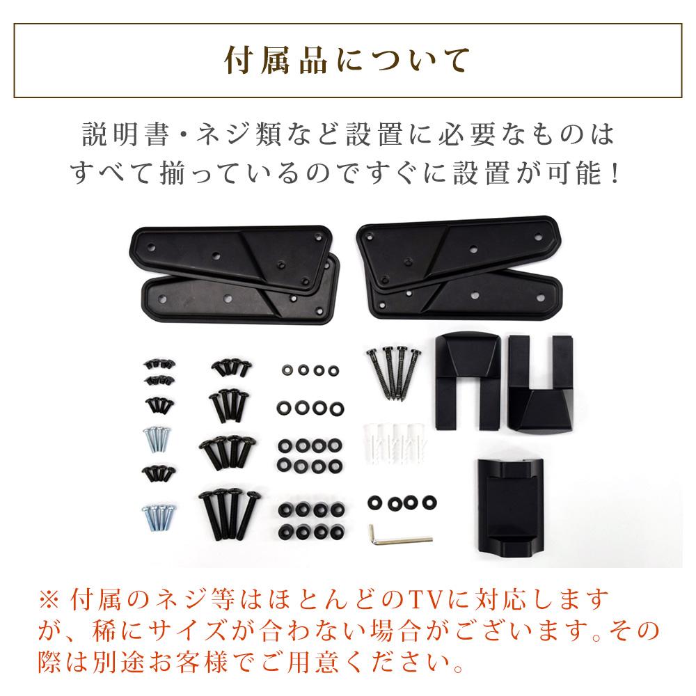 テレビセッターアドバンスMR113 S/Mサイズ 付属品について
