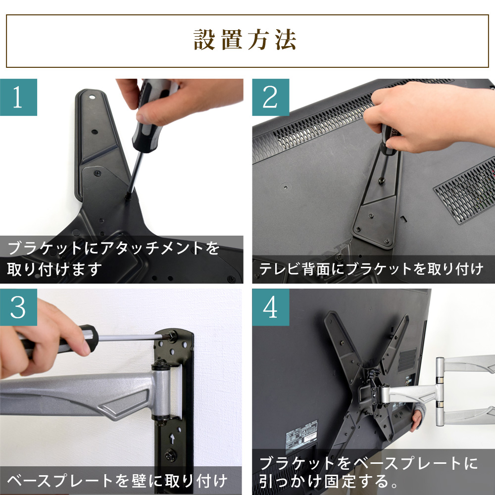テレビセッターアドバンスMR113 S/Mサイズ 設置方法