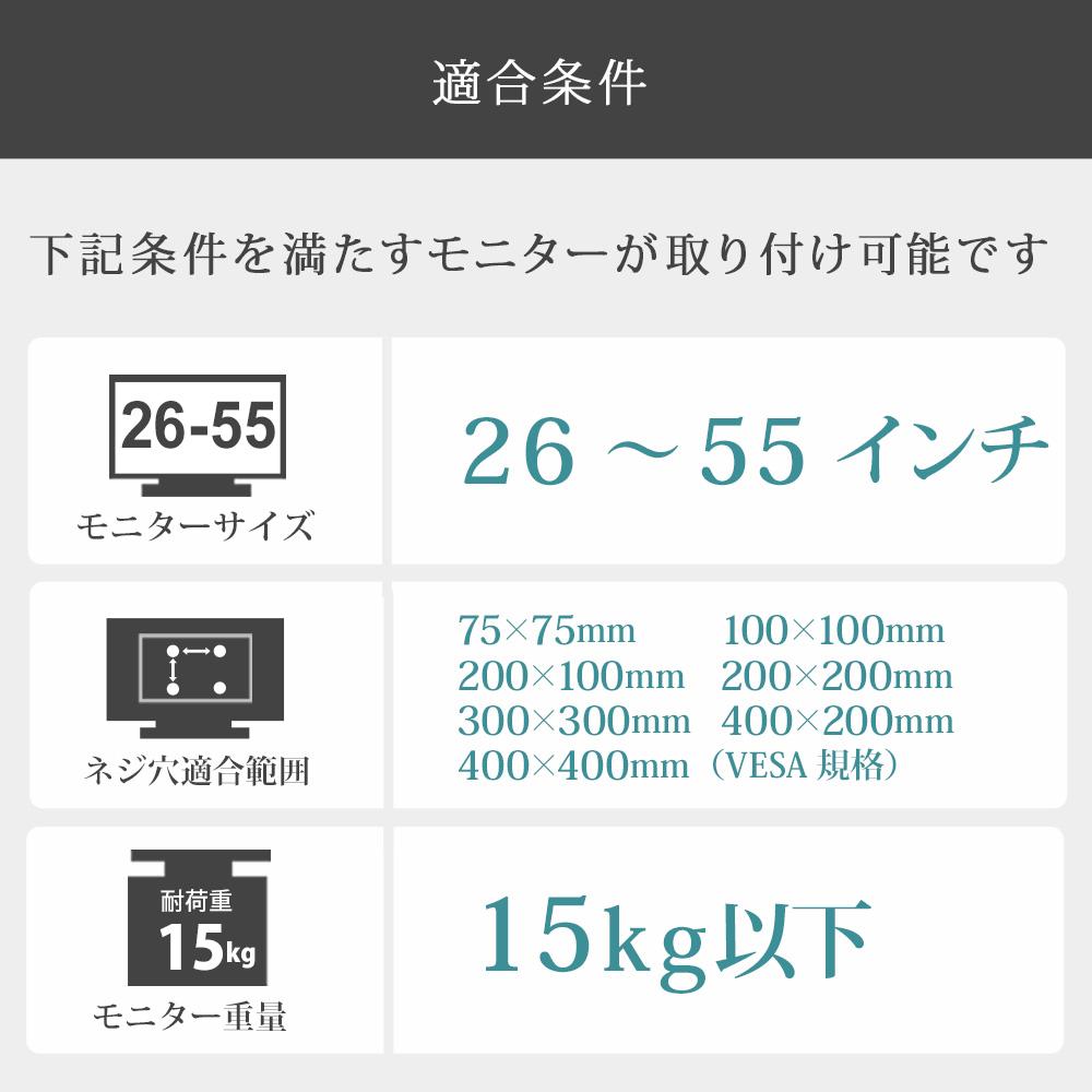 テレビセッターアドバンスMR113 S/Mサイズ 適合条件