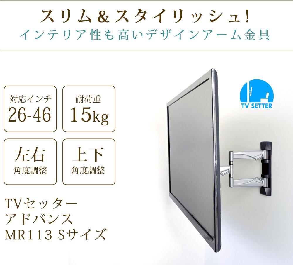 テレビセッターアドバンスMR113 Sサイズ