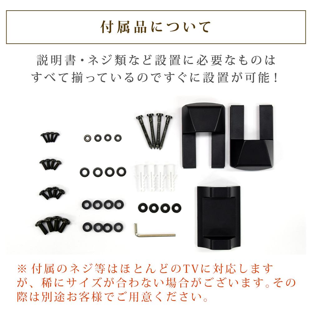 テレビセッターアドバンスMR113 Sサイズ 付属品について