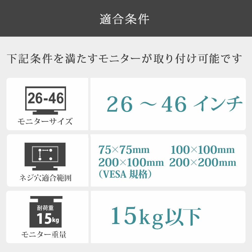 テレビセッターアドバンスMR113 Sサイズ 適合条件